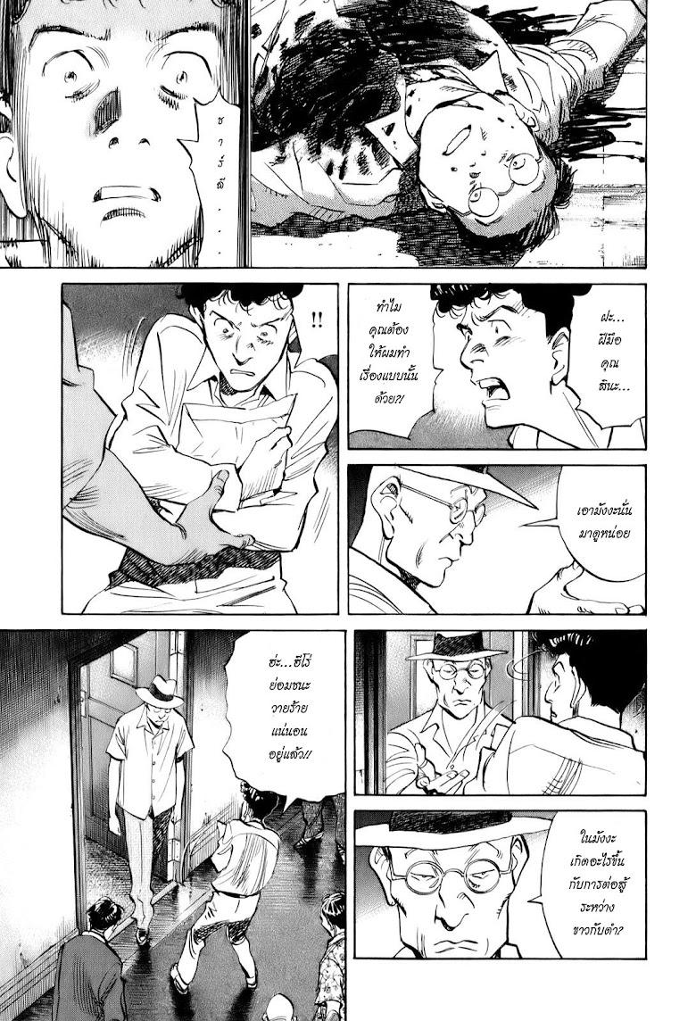 Billy Bat - หน้า 11