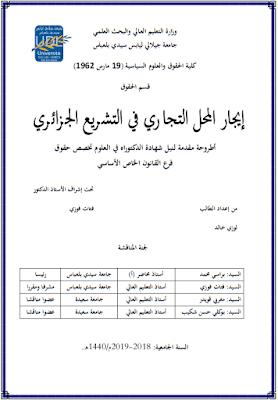أطروحة دكتوراه: إيجار المحل التجاري في التشريع الجزائري PDF