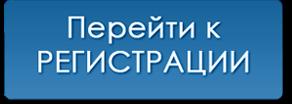 knopka_registration