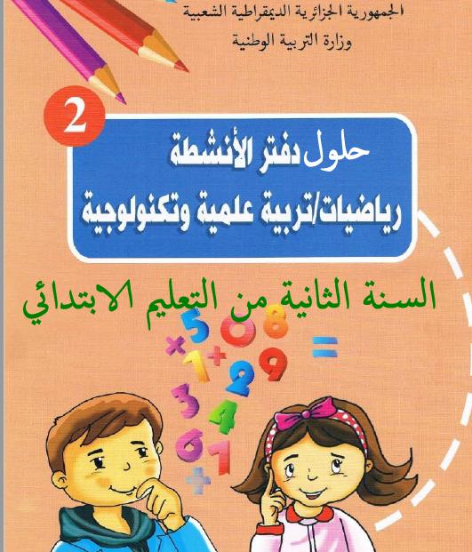 حلول دفتر الأنشطة الرياضيات للسنة الثانية ابتدائي الجيل الثاني -الجزء الأول