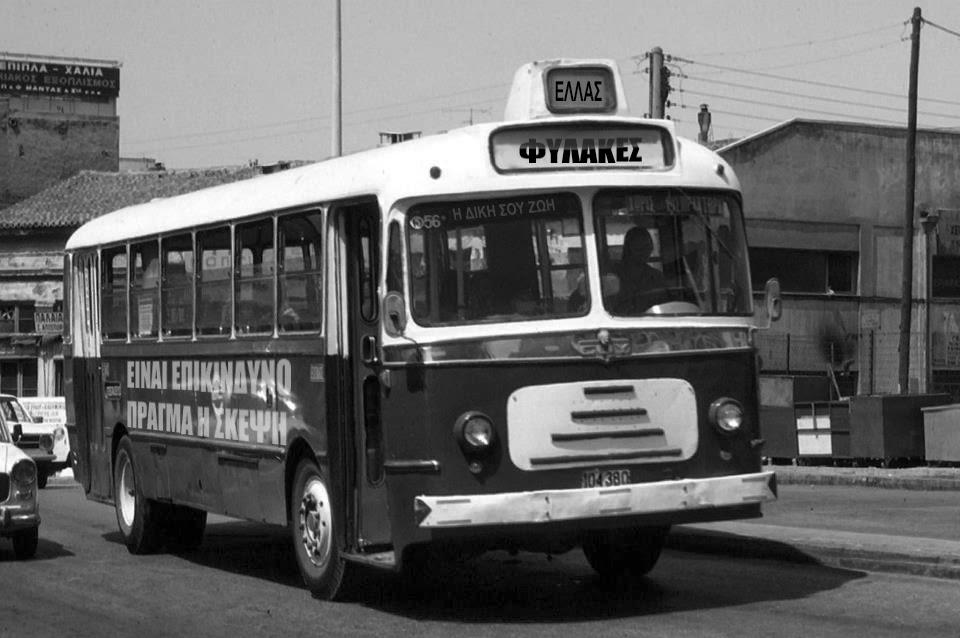 Αστικό λεωφορείο…