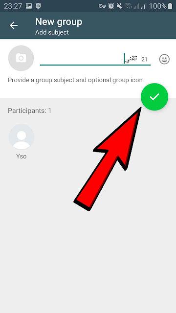 طريقة حصرية لمعرفة من حظرك على الواتساب2021 بدون برامج