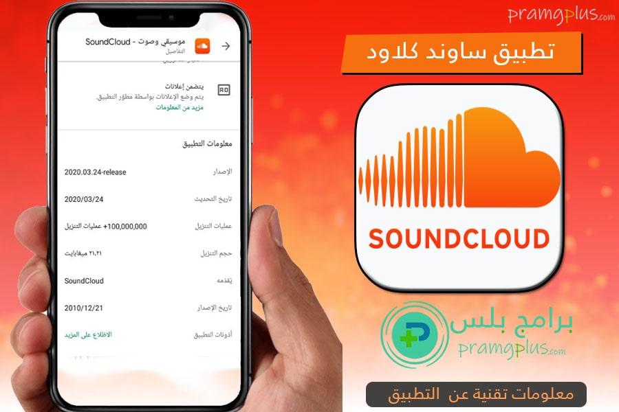 معلومات تنزيل Soundcloud 2020