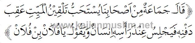 kitab al-mazmu syarah muhadzab