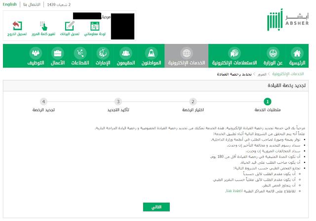 غرامة تاخير تجديد رخصة القيادة في السعودية الشروط والأوراق المطلوبة للتجديد