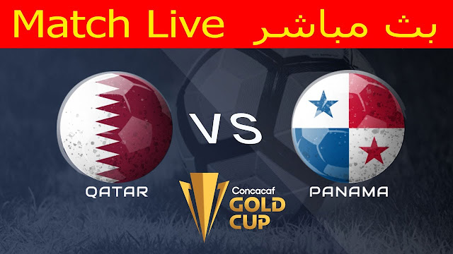 مشاهدة مباراة قطر وبنما بث مباشر بطولة الكاس الذهبية الكونكاكاف