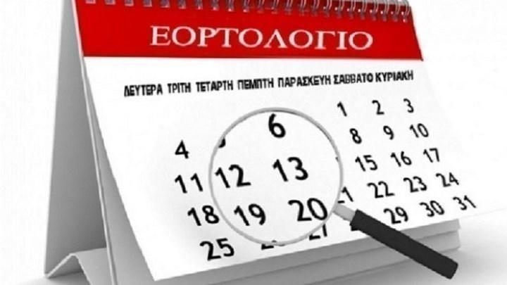 eortologio-6-martioy
