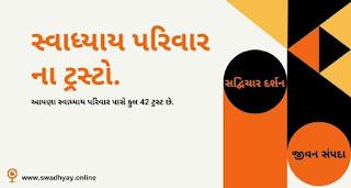 Trusts of Swadhyay Pariwar,સ્વાધ્યાય પરિવાર ના ટ્રસ્ટો,स्वाध्याय परिवार के ट्रस्ट।,Trust created by Swadhyay Pariwar,Swadhyay Pariwar's Trust.