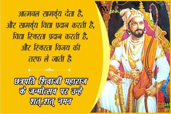 WhatsApp Message on Shivaji Jayanti