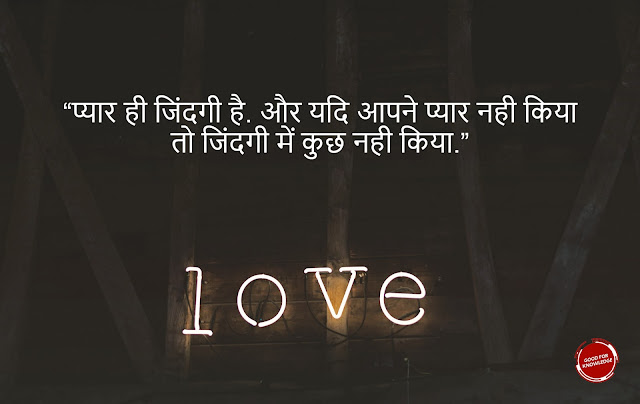 Motivational_Quotes_in_Hindi_on_Love_pyar