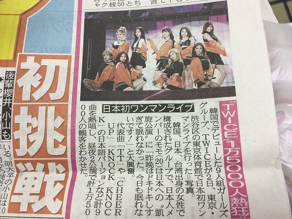 kabar Jepang Twice di surat