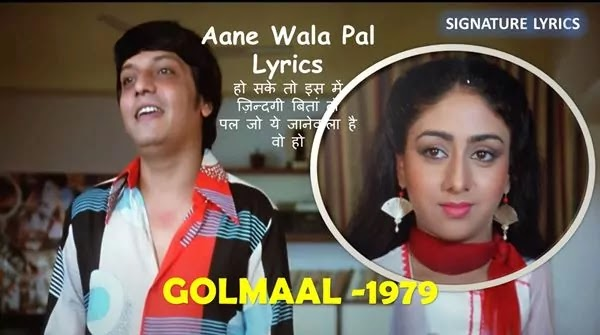 GOLMAAL - Aane Wala Pal Lyrics - आनेवाला पल