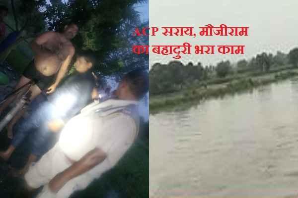 acp-saray-maujiram-save-human-life-in-yamuna-nadi-faridabad-news