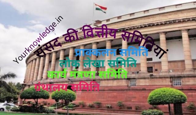 संसद की वित्तीय समितियां