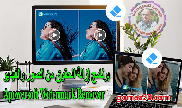 برنامج إزالة الحقوق من الصور والفيديو  Apowersoft Watermark Remover 1.1.0.10