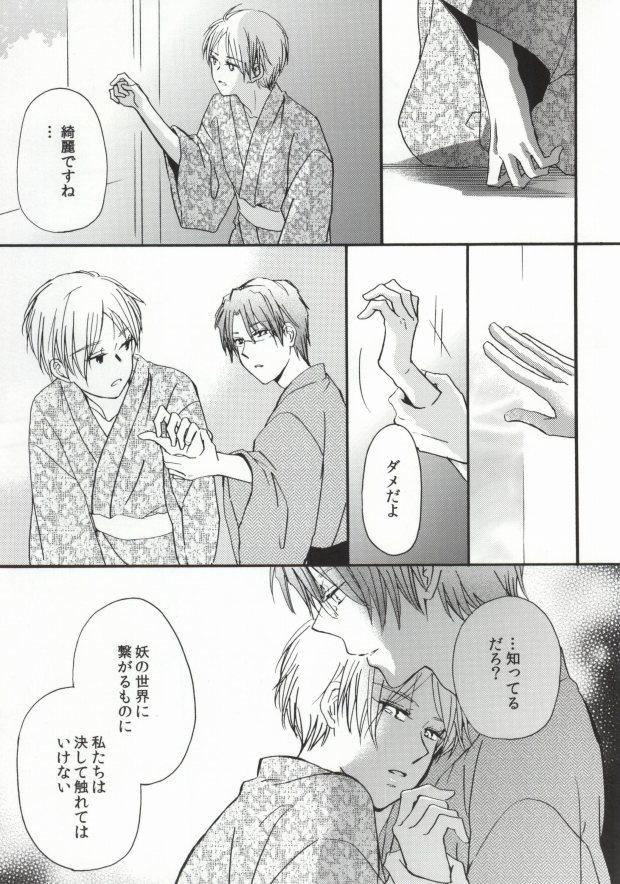 Trang 9 - Ito Yuuyu - Natsume Yuujinchou Doujinshi (- Shisui) - Truyện tranh Gay - Server HostedOnGoogleServerStaging
