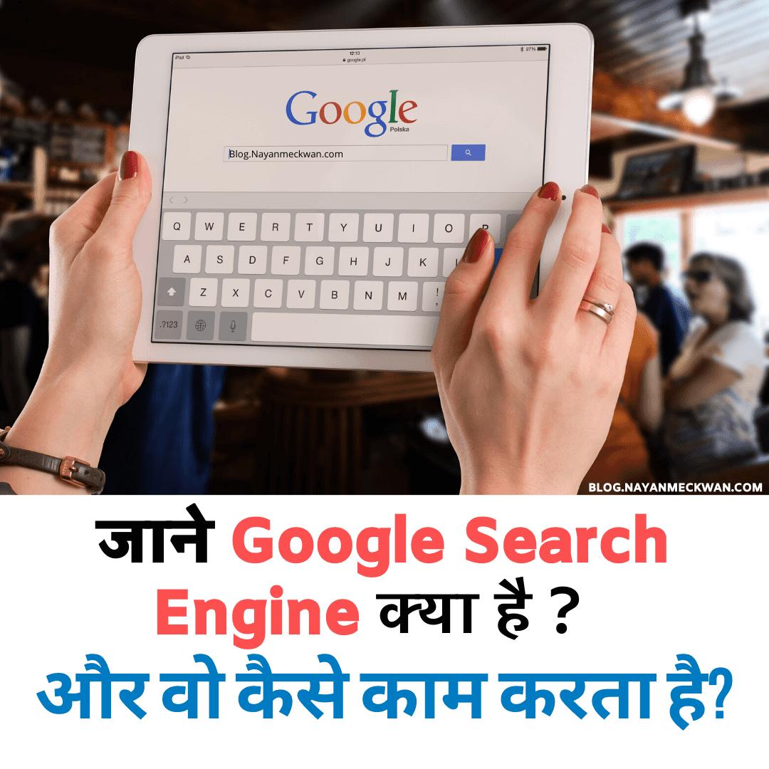What is Google Search Engine क्या है और वो कैसे काम करता है ( Hindi )