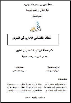 مذكرة ماستر: النظام القضائي الإداري في الجزائر PDF
