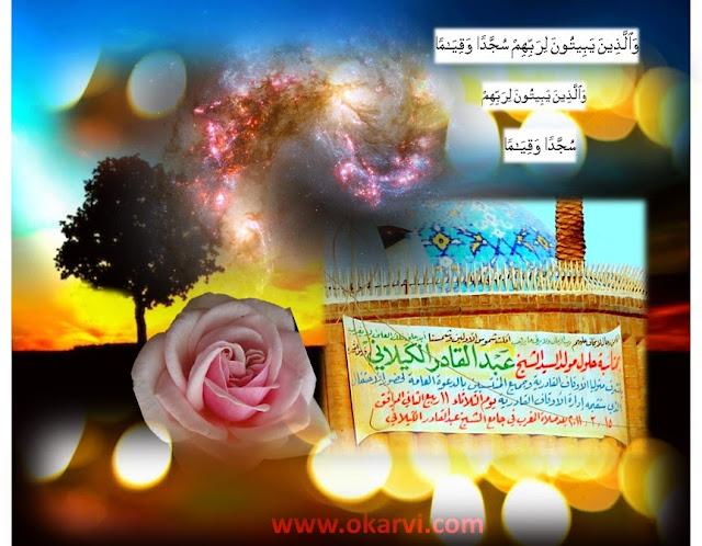 Abdul Qadir, Ghaus Pak