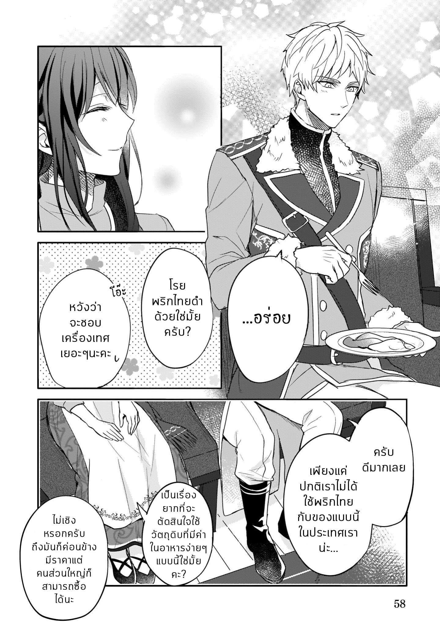 อ่านการ์ตูน Skill Daidokoro Shoukan wa Sugoi! Isekai de Gohan Tsukutte Point Tamemasu ตอนที่ 3 หน้าที่ 10