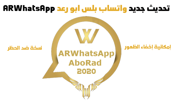 تحميل واتساب ابو رعد اخر اصدار ARWhatsApp AboRad ضد الحظر 2020