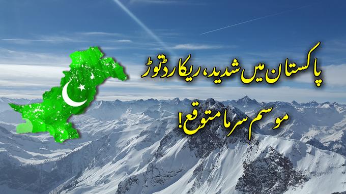 پاکستان میں رواں سال شدید اور ریکارڈ توڑ موسم سرما متوقع!