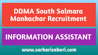 DDMA South Salmara Mankachar Recruitment 2020