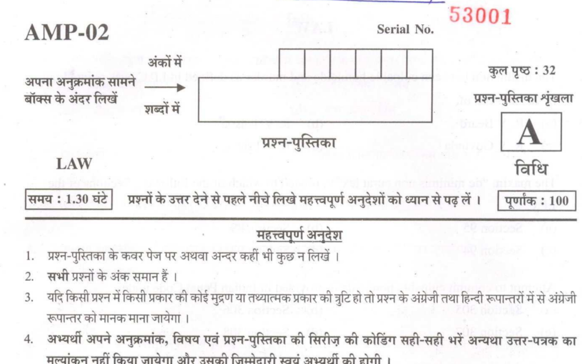 CGPSC ADPPO previous year question paper
