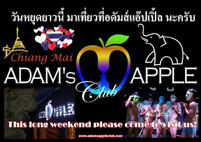 Long Weekend Adams Apple Club Chiang Mai Adult Entertainment Nightclub