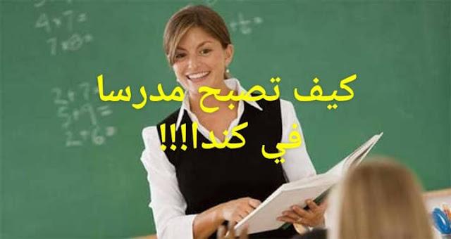 هل أستطيع التدريس في كندا