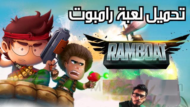 لعبة رامبوت,تحميل لعبة رامبوت,تنزيل لعبة رامبوت,تحميل لعبة Ramboat ,تنزيل لعبة Ramboat ,تحميل Ramboat ,تنزيل Ramboat ,Ramboat للتحميل,Ramboat للتنزيل,