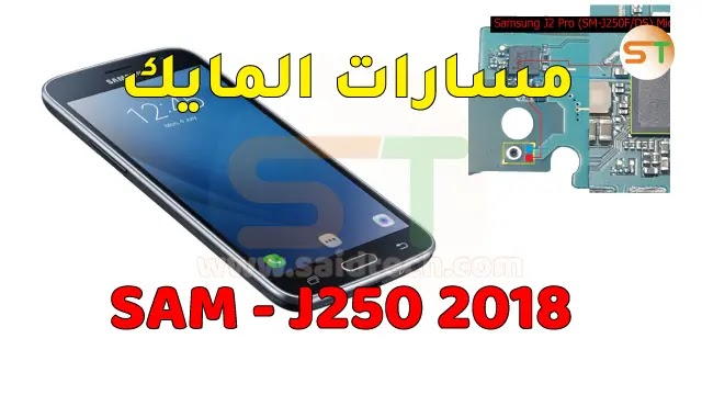 مسارات المايك الديجيتال Samsung J2 2018 J250