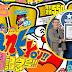 Tariji Sasaki rompe el récord mundial como el diseñador de portadas con la carrera más larga