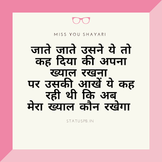 Miss You Shayari Hindi