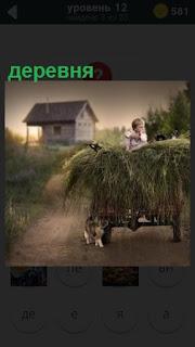 275 слов в деревне на повозке перевозят сено 12 уровень