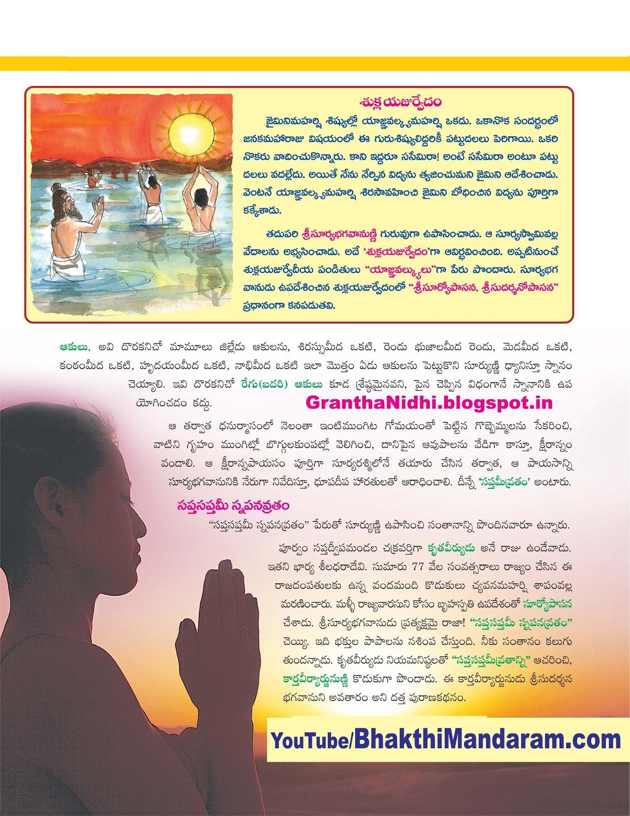 bhakthipustakalu bhaktipustakalu
