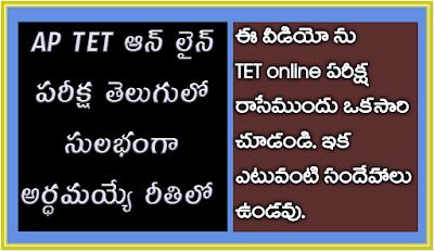 AP TET online practice Test/Mock Test in Telugu
