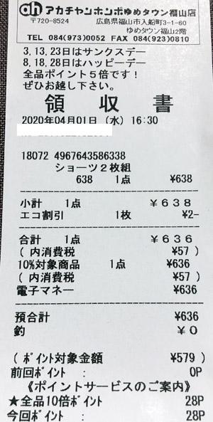 アカチャンホンポ ゆめタウン福山店 2020/4/1 のレシート