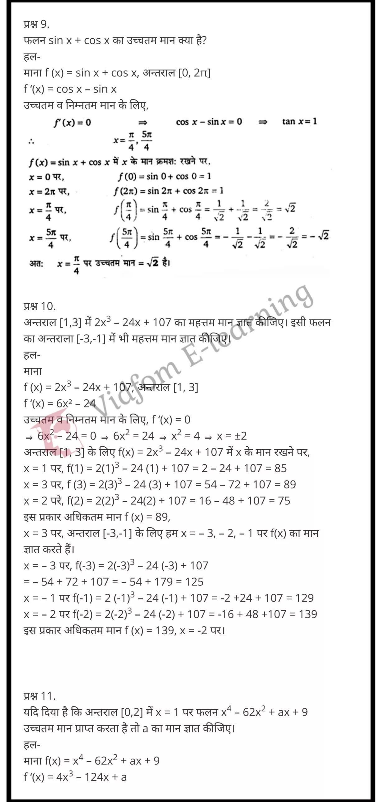 class 12 maths chapter 6 light hindi medium 45