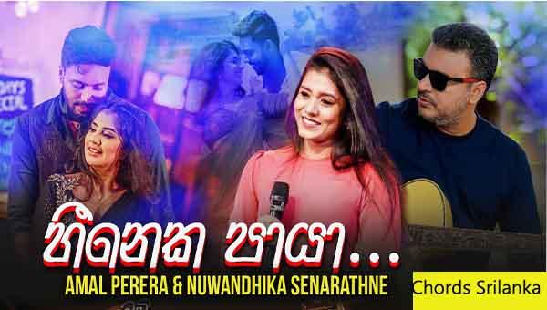 Heeneka Paya (Kabaddi Movie Song) - Amal Perera & Nuwandhika Senarathne