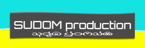 Sudom Production