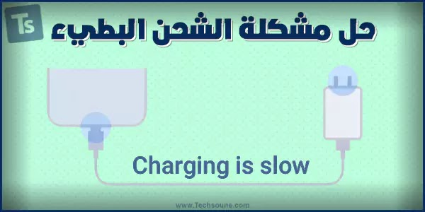 حل مشكلة Slow Charging بطء شحن الهاتف أو تقطعه