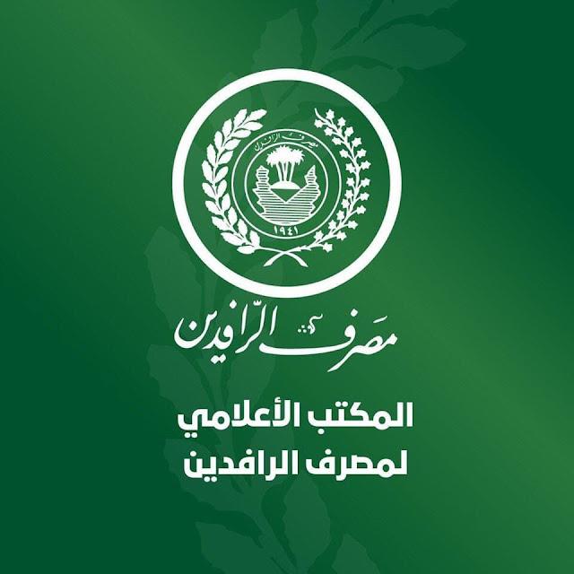 مصرف الرافدين يقرر تاجيل استيفاء أقساط قروض القطاع الخاص لشهرين
