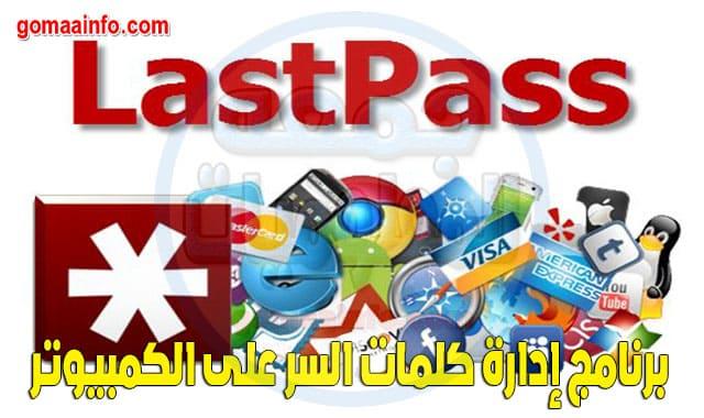 برنامج إدارة كلمات السر على الكمبيوتر LastPass Password Manager