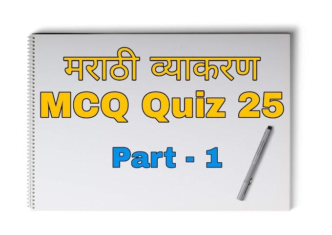 Marathi Vyakaran MCQ Questions | मराठी व्याकरण MCQ Quiz 25  part - 1