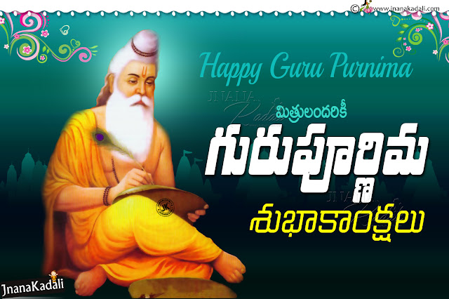 teugu quotes, guru purnima quotes in telugu, famous guru purnima wallpapers quotes free download