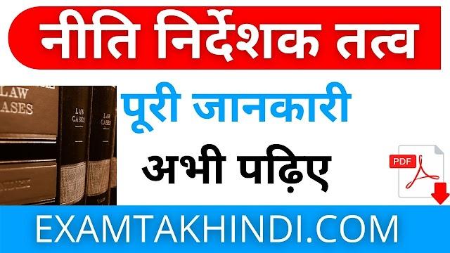 राज्य के नीति निर्देशक तत्व | Rajy Ke Neeti Nirdeshak Tatv | DPSP In Hindi