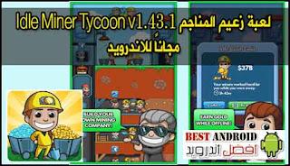 تحميل لعبة زعيم المناجم Idle Miner Tycoon v1.43.1 مجاناً للاندرويد