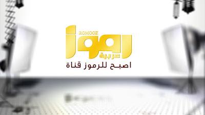 تردد قناة رموز عربية على النايل سات 2018