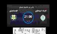 موعد مبارة الاسماعيلي والرجاء بكأس محمد السادس والقنوات الناقلة